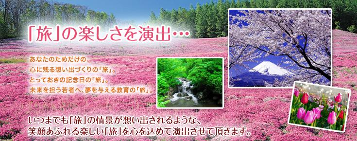 「旅」の楽しさを演出する 新京阪観光社-京都府宇治市